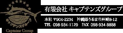 沖縄 グルメならキャプテンズグループ