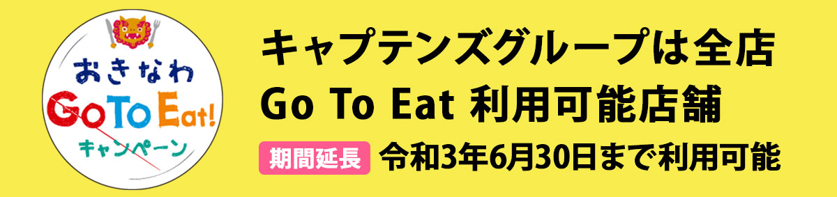 GO TO EAT 利用可能店
