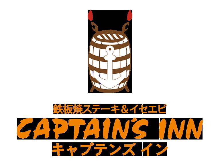 沖縄ステーキハウス キャプテンズイン