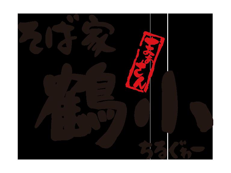 沖縄家庭料理 そば家 鶴小(ちるぐゎー)
