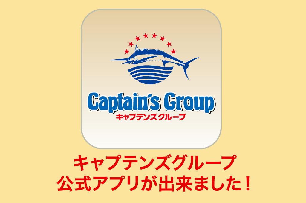 キャプテンズ 公式アプリ