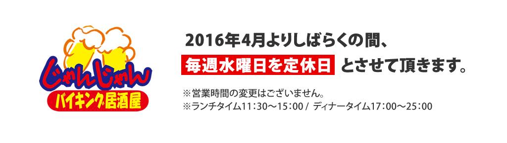news-izakaya01-pict02