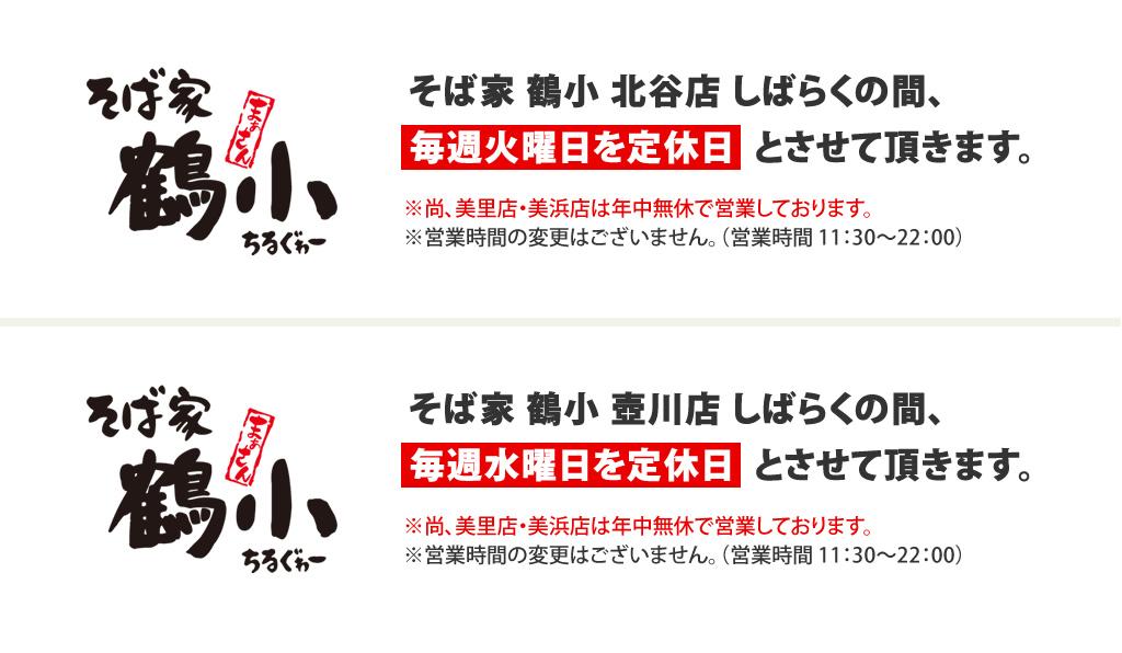 news-soba01-pict02