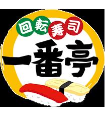 回転寿司 一番亭 – 沖縄 グルメ...